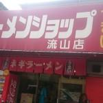 らーめんしょっぷ流山2号店|ねぎらーめん