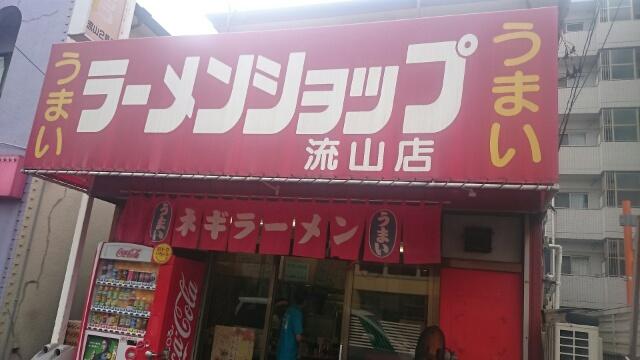 らーめんしょっぷ流山2号店