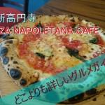 絶対に食べたくなる!新高円寺PIZZA NAPOLETANA CAFE