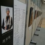 戦場カメラマンの展示会