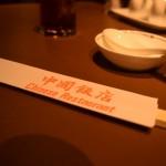 西麻布 中国飯店|モノホンのパラパラチャーハンをあなたに!