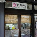 富岡駅|福島原発の限界駅(3年目)
