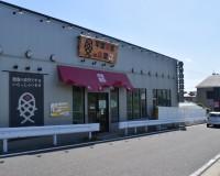平塚 海鮮丼 平塚漁港の食堂|猛烈に海鮮を食らいたいあなたに!