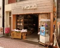 北千住 マメココロ|イケメン店長の超絶コーヒーをあなたに!